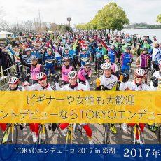 TOKYO エンデューロ 2017 in 彩湖に出展いたします