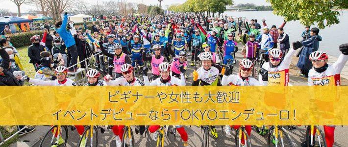 TOKYO エンデューロ 2017 in 彩湖に出展します