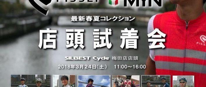 春夏PISSEI & MYN 試着会@シルベストサイクル