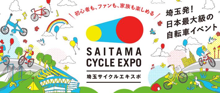 埼玉サイクルEXPO2018に出展します